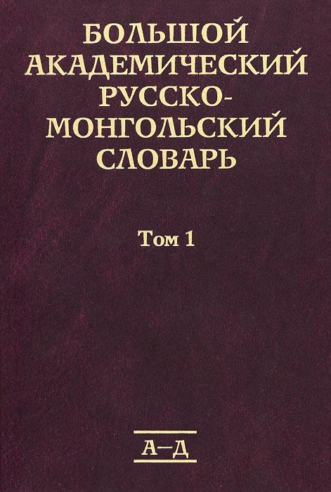 Большой академический русско-монгольский словарь. В 4 томах. Том 1