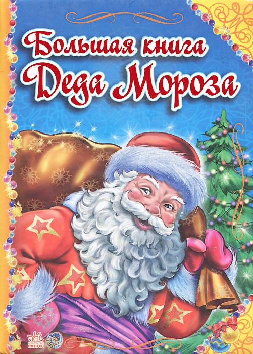 Большая книга Деда Мороза12296407Каждый ребенок с нетерпением ждет новогодних праздников, ведь Новый год - это время чудес, веселья и подарков. В этой замечательной книге собрано множество волшебных и забавных новогодних историй. Подарите малышу праздник! Добрые и яркие иллюстрации, трогательные стихи. Такая книга станет прекрасным подарком для любого ребенка.