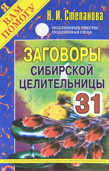 Заговоры сибирской целительницы. Выпуск 31. Н. И. Степанова