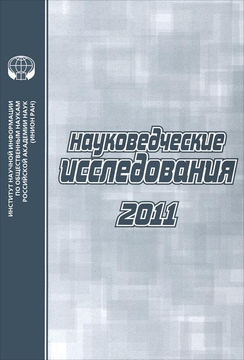 Науковедческие исследования, 2011