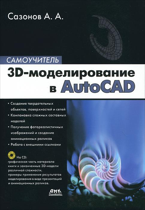 3D-������������� � AutoCAD. ����������� (+ CD-ROM)