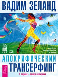 Апокрифический трансерфинг (аудиокнига MP3). Вадим Зеланд