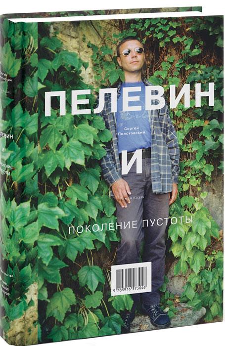 Пелевин и поколение пустоты. Сергей Полотовский и Роман Козак