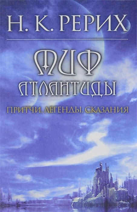 Миф Атлантиды. Н. К. Рерих