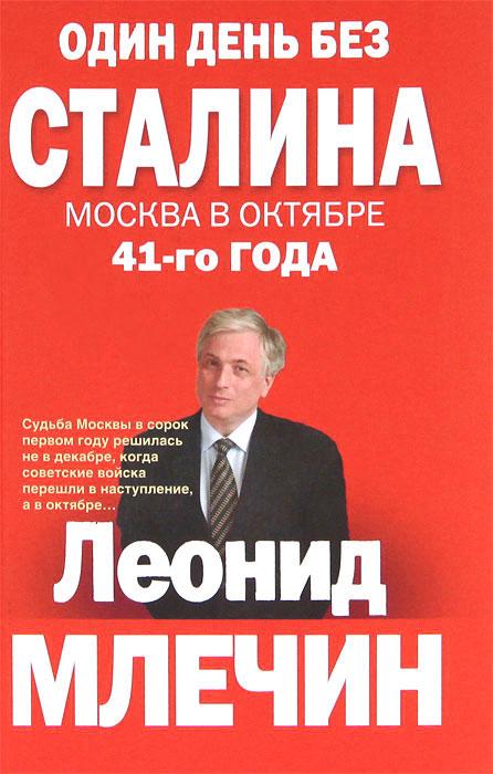 Млечин Л.М..Один день без Сталина. Москва в октябре 41- го года. Млечин Л.М.
