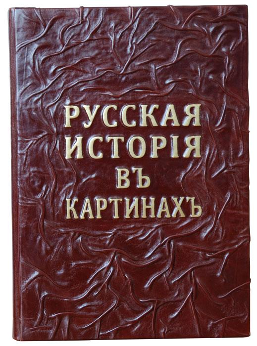 Русская история в картинах