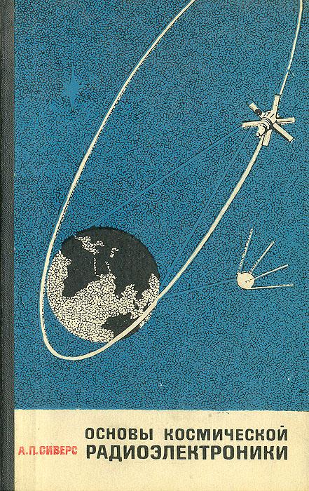 Основы космической радиоэлектроники