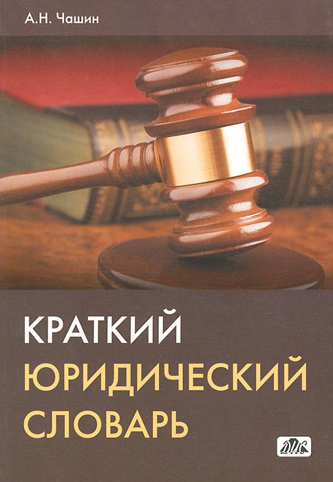 Краткий юридический словарь. А. Н. Чашин
