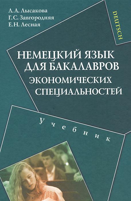 Немецкий язык для бакалавров экономических специальностей. Л. А. Лысакова, Г. С. Завгородная, Е. Н. Лесная