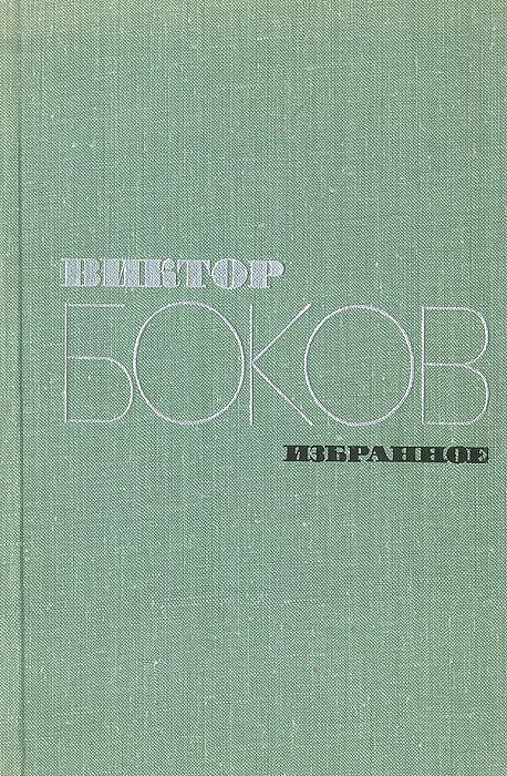 Виктор Боков. Избранное