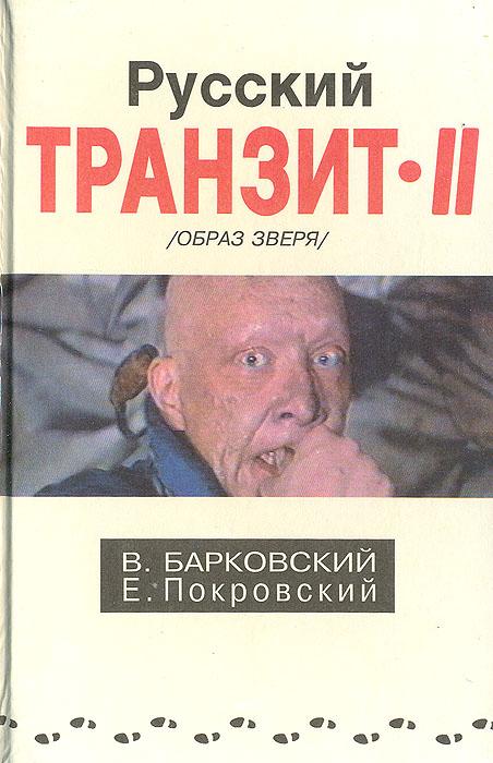 Русский транзит II (Образ зверя)
