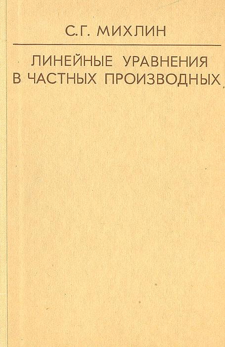 Линейные уравнения в частных производных