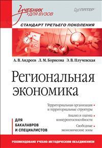 Региональная экономика. А. В. Андреев, Л. М. Борисова, Э. В. Плучевская