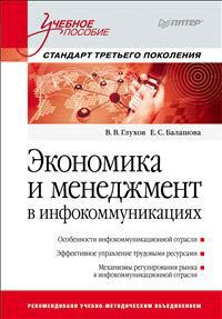Экономика и менеджмент в инфокоммуникациях. В. Глухов, Е. Балашова