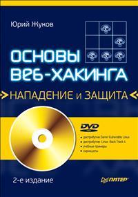 Основы веб-хакинга. Нападение и защита (+ DVD-ROM). Юрий Жуков