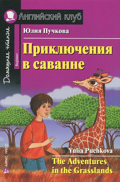 Приключения в саванне / The Adventures in the Grasslands. Юлия Пучкова