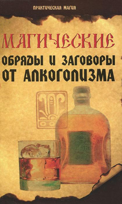 Магические обряды и заговоры от алкоголизма. Е. А. Елецкая