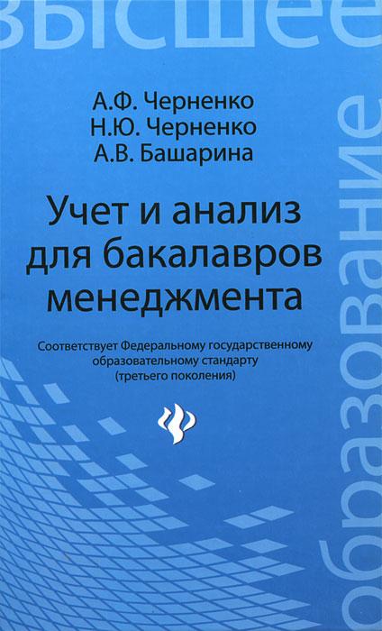 Учет и анализ для бакалавров менеджмента. Черненко А.Ф.