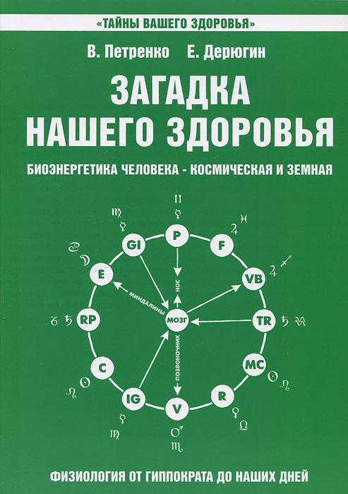 Загадка нашего здоровья. Кн. 2. 6-е изд.