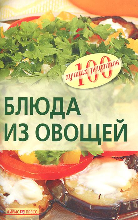 Блюда из овощей. Вера Тихомирова