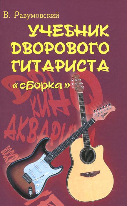 """Учебник дворового гитариста:""""Сборка"""" дп. Разумовский В."""