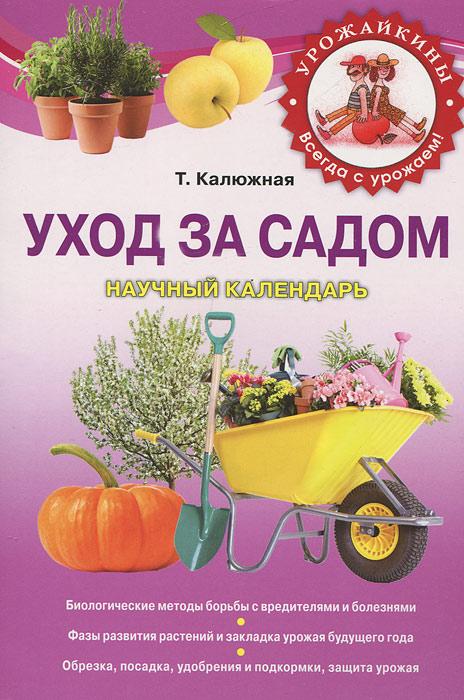 Уход за садом: научный календарь. Калюжная Т.В.