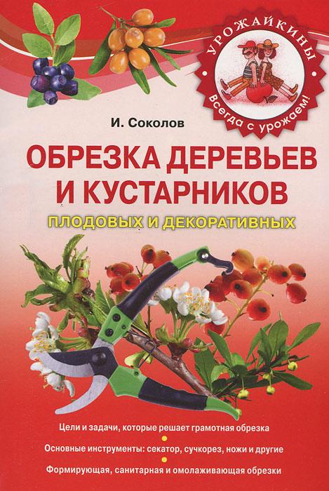 Обрезка деревьев и кустарников плодовых и декоративных. И. Соколов