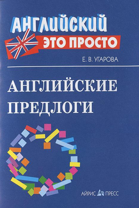 Английские предлоги. Е. В. Угарова