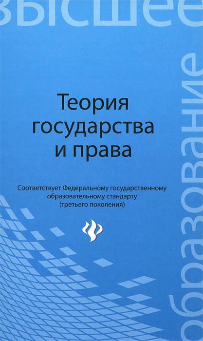 Теория государства и права. М. Б. Смоленский, Г. А. Борисов, М. В. Мархгейм, Е. Е. Тонков