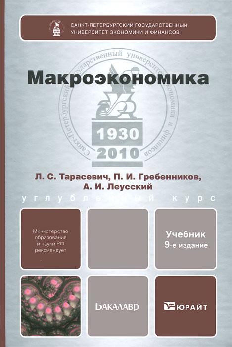 Макроэкономика. Л. С. Тарасевич, П. И. Гребенников, А. И. Леусский