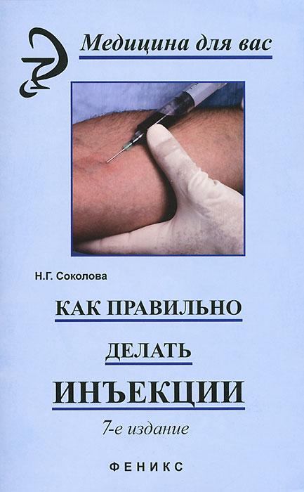 Как правильно делать инъекции. Н. Г. Соколова