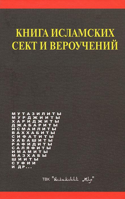 Книга исламских сект и вероучений. Мамиргов М.