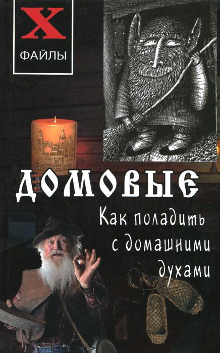 Домовые:как поладить с домашними духами. дп. Зимина Е.А.