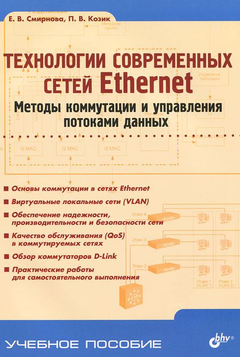 ���������� ����������� ����� Ethernet. ������ ���������� � ���������� �������� ������