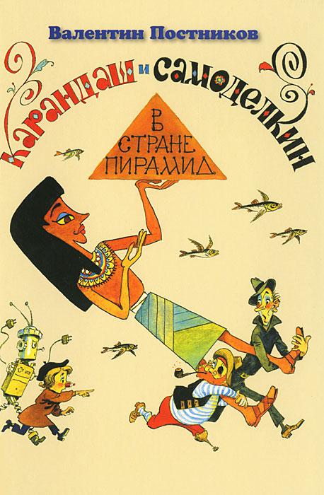 Книга Карандаш и Самоделкин в стране пирамид