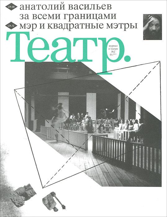 Театр, №2, 2011