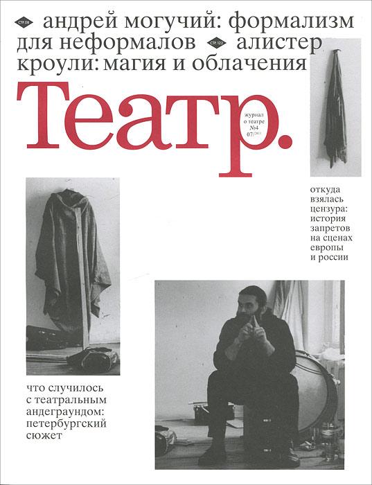 Театр, №4, 2011