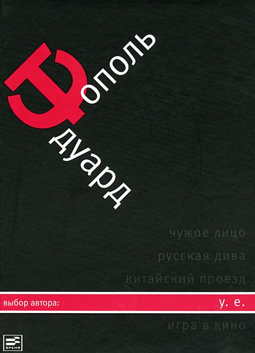 Эдуард Тополь. Собрание сочинений в 5 томах. Том 4. У.е.