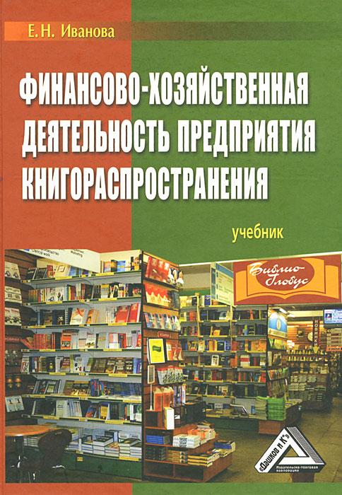 Финансово-хозяйственная деятельность предприятия книгораспространения. Е. Н. Иванова
