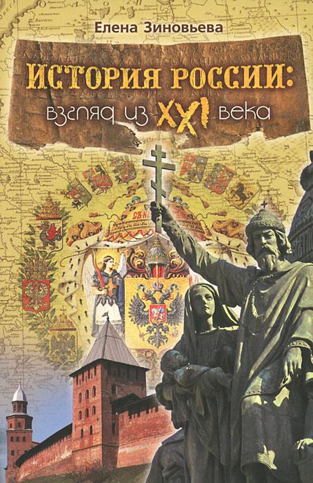 История России. Взгляд из XXI века ( 5-87516-269-5 )