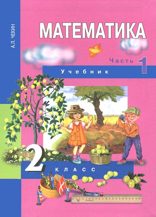 ГДЗ Математика 2 класс Чуракова (тетрадь для проверочных и контрольных)