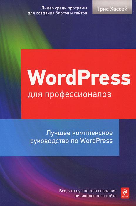 WordPress для профессионалов. Хассей Т.
