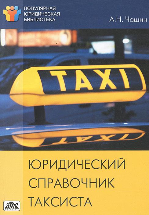 Юридический справочник таксиста. А. Н. Чашин