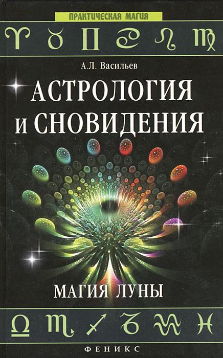 Астрология и сновидения.Магия Луны. Васильев А.Л.