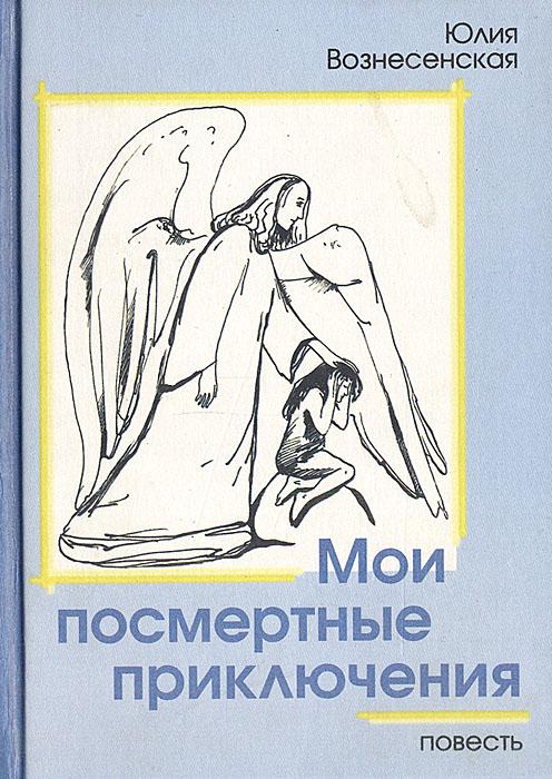 Книга Мои посмертные приключения