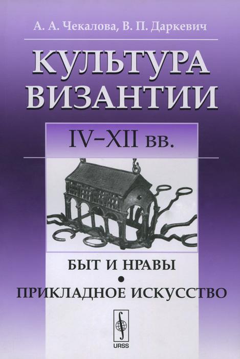 Культура Византии. IV-XII вв. Быт и нравы. Прикладное искусство