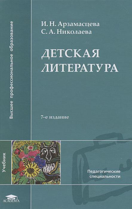 Детская литература 7-е издание. Арзамасцева и.Н