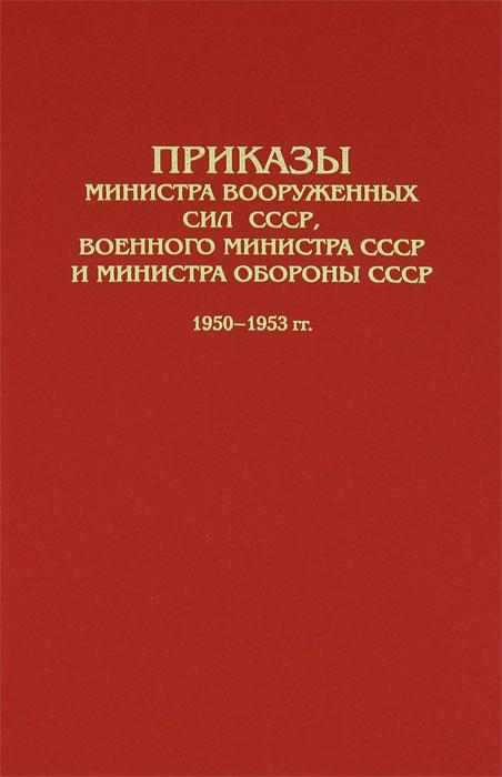 Приказы Министра Вооружённых Сил СССР. Военного ми