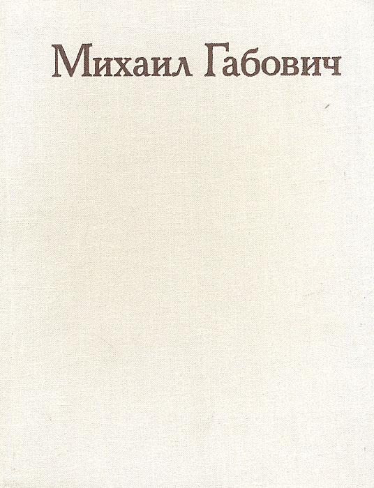 Михаил Габович. Статьи. Воспоминания о М. М. Габовиче