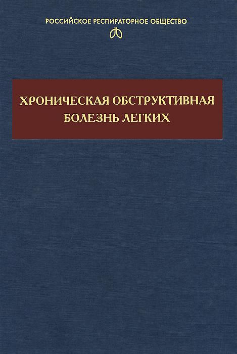 Хроническая обструктивная болезнь легких. Монография (2-е изд., стереотип.)